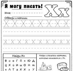 Прописи для дошкольников - буква Х