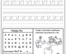 Прописи для дошкольников - буква И
