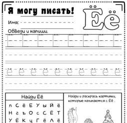Прописи для дошкольников - буква Ё