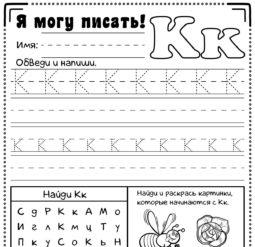 Прописи для дошкольников - буква К