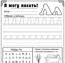 Прописи для дошкольников - буква Л