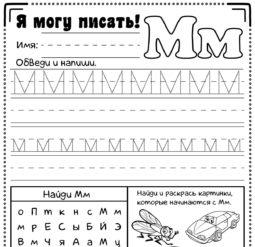 Прописи для дошкольников - буква М