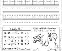 Прописи для дошкольников - буква Н