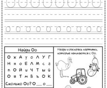 Прописи для дошкольников - буква О