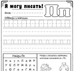 Прописи для дошкольников - буква П