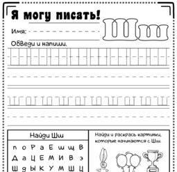 Прописи для дошкольников - буква Ш