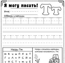 Прописи для дошкольников - буква Т