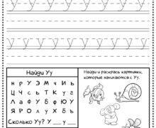 Прописи для дошкольников - буква У