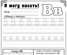 Прописи для дошкольников - буква В