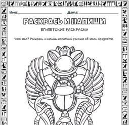 Скарабей - Раскрась и напиши - Египетские раскраски