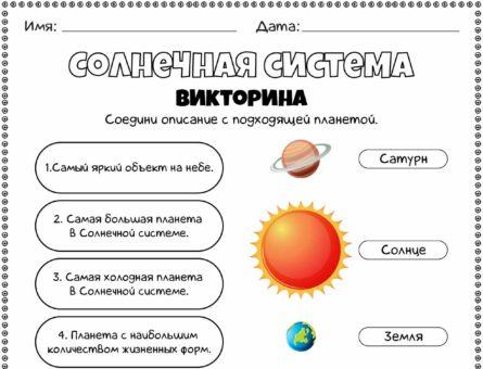 Солнечная система - викторина