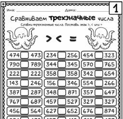 Сравниваем трехзначные числа 1