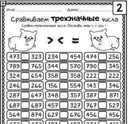 Сравниваем трехзначные числа 2