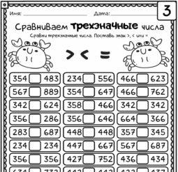 Сравниваем трехзначные числа 3