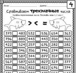 Сравниваем трехзначные числа 4
