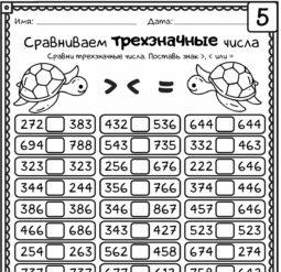 Сравниваем трехзначные числа 5