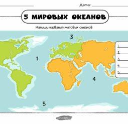 5 мировых океанов - 2