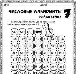 Числовые лабиринты. Ищи сумму 7