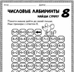 Числовые лабиринты. Ищи сумму 8