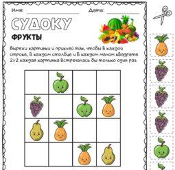 Фрукты - Судоку