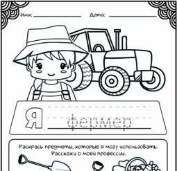 Я фермер