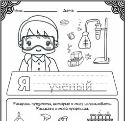 Я ученый