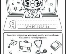Я учитель