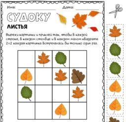 Листья - Судоку