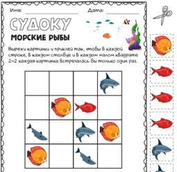 Морские рыбы - Судоку