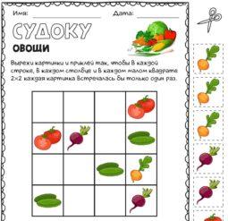 Овощи - Судоку