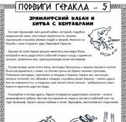 Подвиги Геракла - Эриманфский кабан и битва с кентаврами