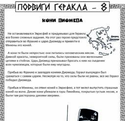 Подвиги Геракла - Кони Диомеда