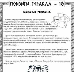 Подвиги Геракла - Коровы Гериона
