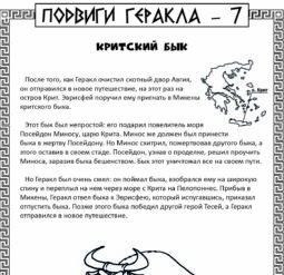 Подвиги Геракла - Критский бык