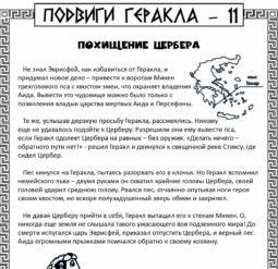 Подвиги Геракла - Похищение Цербера