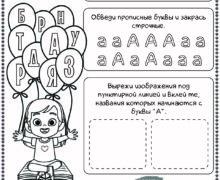Прописи буквы А