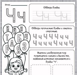 Прописи буквы Ч