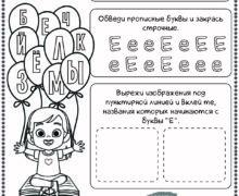 Прописи буквы Е