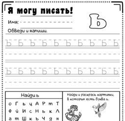 Прописи для дошкольников - буква Ь