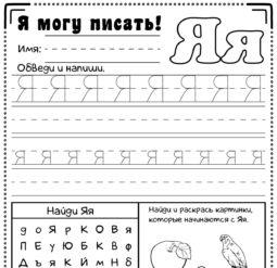 Прописи для дошкольников - буква Я