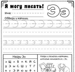 Прописи для дошкольников - буква Э