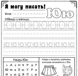 Прописи для дошкольников - буква Ю