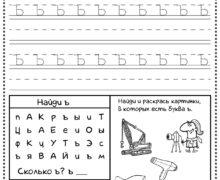 Прописи для дошкольников — буква Ъ