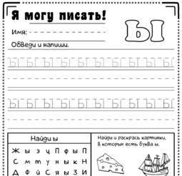 Прописи для дошкольников - буква Ы