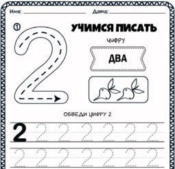 Цифра 2 - Учимся писать цифры