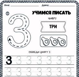 Цифра 3 - Учимся писать цифры