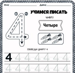 Цифра 4 - Учимся писать цифры