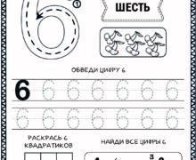 Цифра 6 - Учимся писать цифры