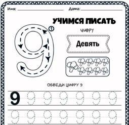 Цифра 9 - Учимся писать цифры