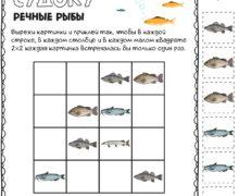 Речные рыбы - Судоку